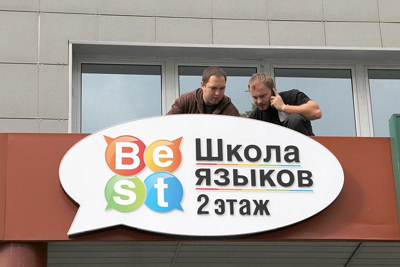 best_vyveska