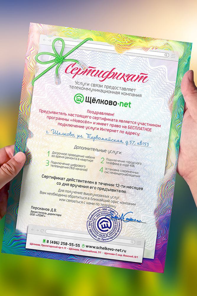 shnetcertificate_1