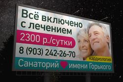 Реклама для санатория