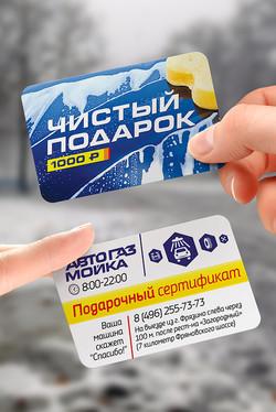 Подарочный сертификат для автомойки