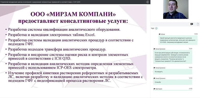 ICH Q3D.jpg