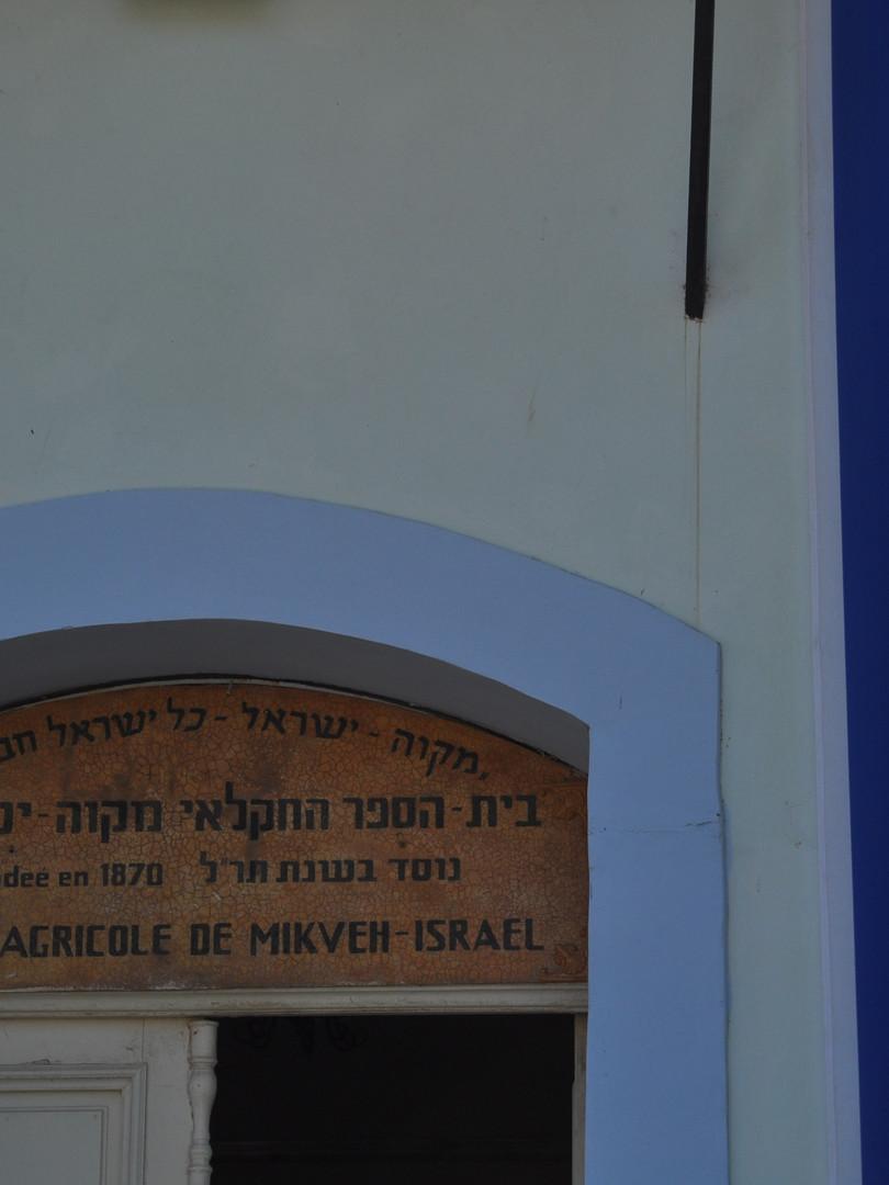 Sur le fronton du bâtiment administratif, un rappel de l'identité franco-israélienne du campus.