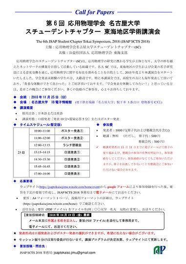 Call for paper_2018_6-4-1.jpg