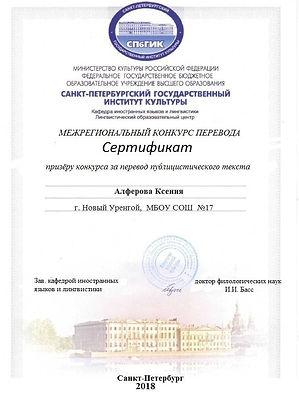 Алферова Ксения, г. Новый Уренгой,  МБОУ