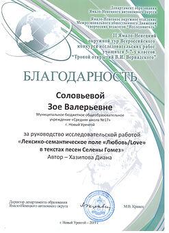 Соловьева Вернадский 2019.jpeg