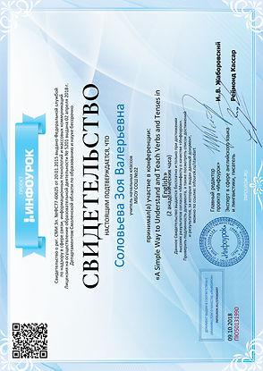 Свидетельство проекта infourok.ru №ПЮ501