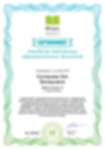 Сертификат_222532_page-0001.jpg