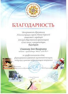 благодарность союз новоуренгойцев 2017.j