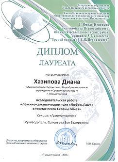 Хазипова 2019 Вернадский.jpeg
