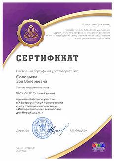 Сертификат участника ИТНШ_page-0001.jpg
