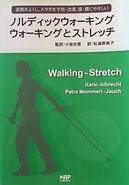 Walkin Stretch auf Japanisch - Karin Alb