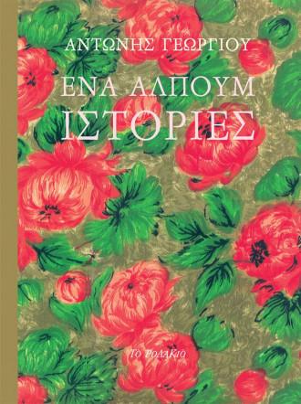 An Album of Stories  Antonis Georgiou