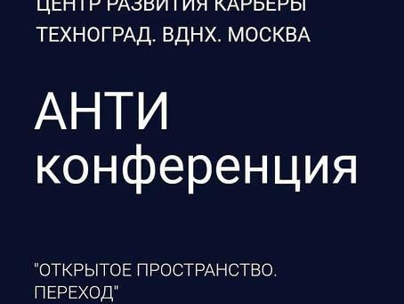 101.Академия - партнер АНТИконференции