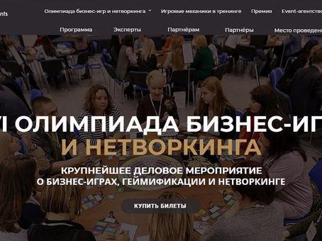 VI Олимпиада бизнес игр и нетворкинга. Welcome