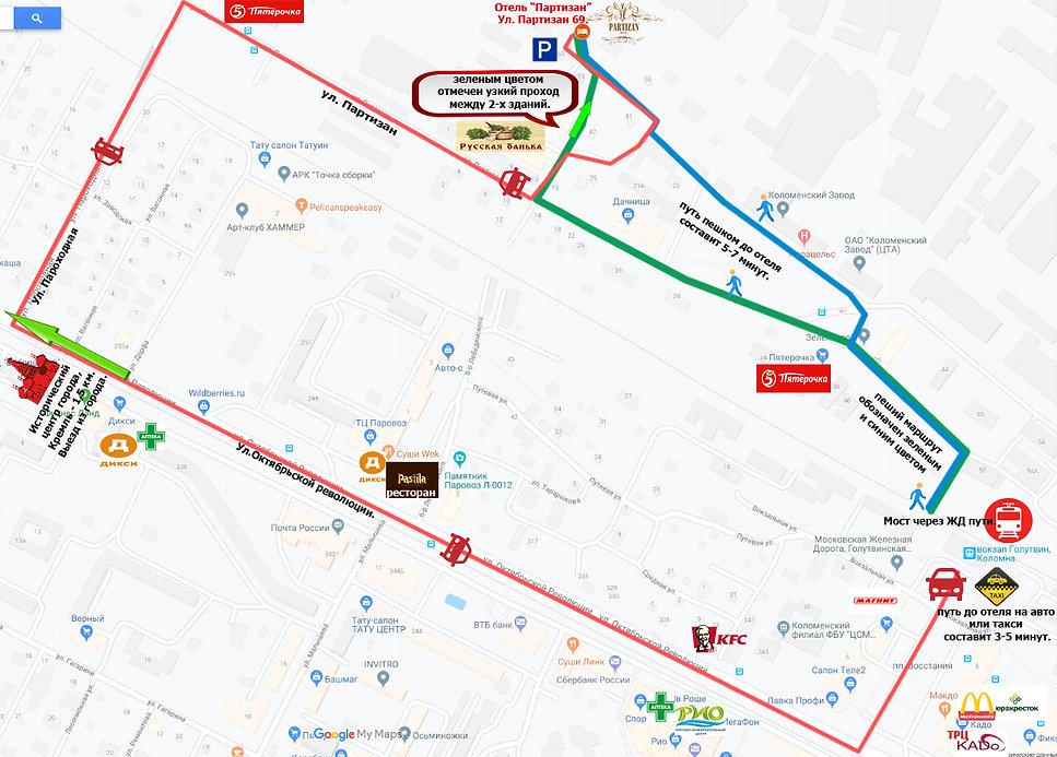 маршрут от ЖД до отеля.jpg