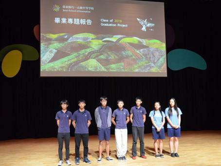 Junyi Graduate's Presentation: Inspiring Self-exploration