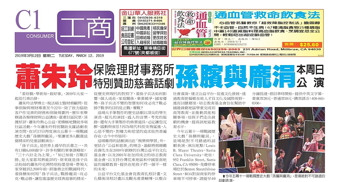 WJ_Article_03.12.2019.png