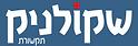 לוגו שקולניק עברית לבן עם רקע_edited.png