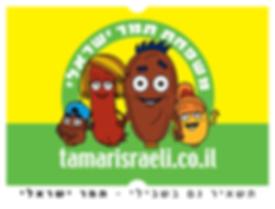 m-tamar israeli 4x3-0001.png