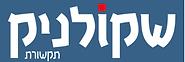 לוגו שקולניק עברית לבן עם רקע.png