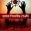 Thumbnail: Aahot Xiyalir Gengonee eBook