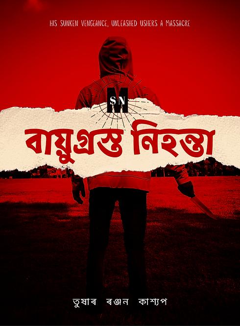 Bayugrasta Nihanta