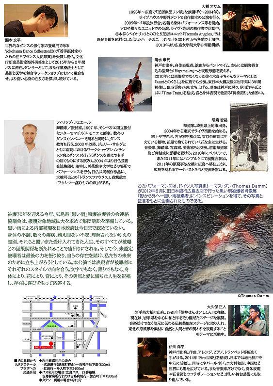 A4たて_裏面-黒い雨チラシ-005-A4-PDF用(1).jpg