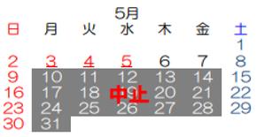 武蔵野HPスケ5月中止.png