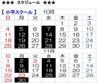 小平HPスケ10月.png