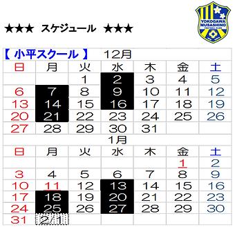 小平HPスケ12月.png