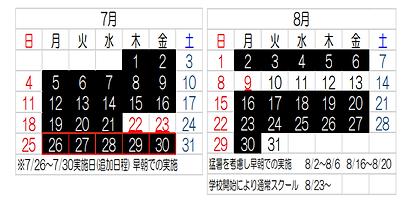 武蔵野HPスケ7月8月.png