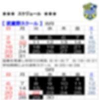 武蔵野HPスケ8月.png