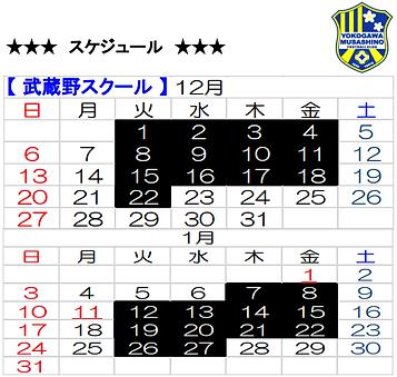 武蔵野HPスケ12月.png