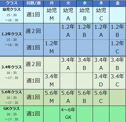 スクール時間割カラー2.png