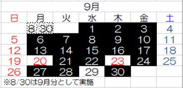 武蔵野HPスケ9月.png
