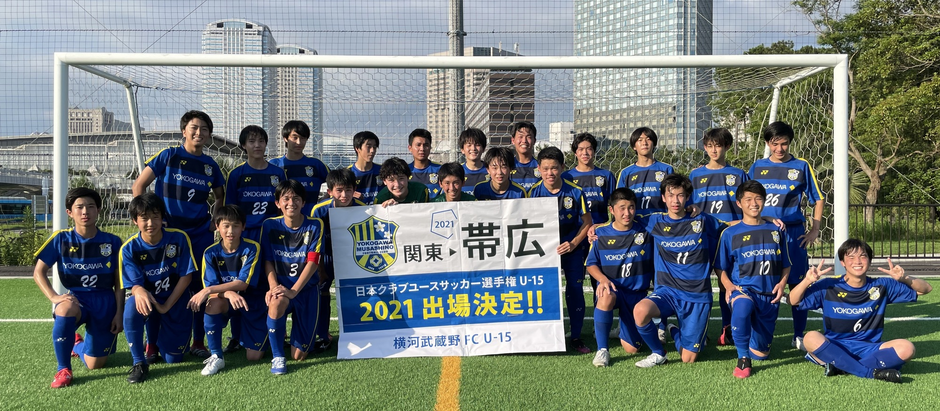 【U-15】祝 全国大会出場 第27回 関東クラブユースサッカー選⼿権(U-15)⼤会