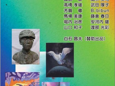 グループ展のお知らせ/The Joint Exhibition