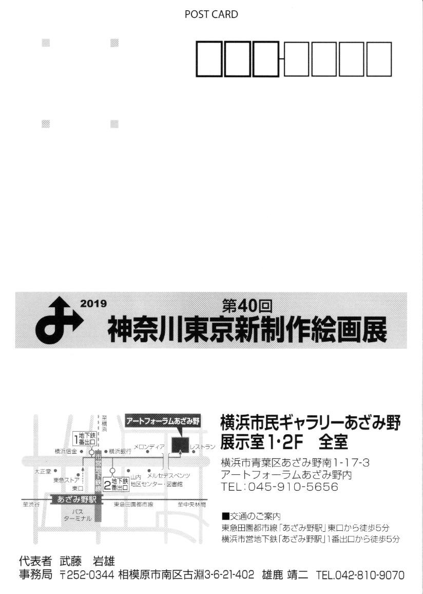 第40回神奈川東京新制作絵画展DM宛名面_edited