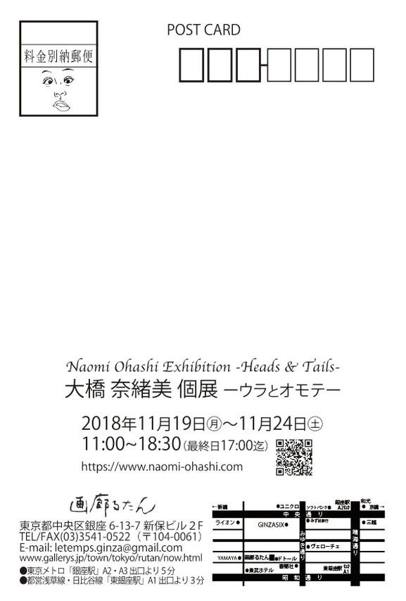 大橋奈緒美るたん個展2018DM宛名面(葉書サイズ)