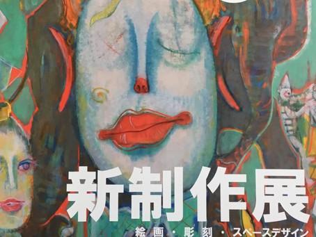 国立新美術館にて展覧会のお知らせ/The Exhibition at The National Art Center, Tokyo