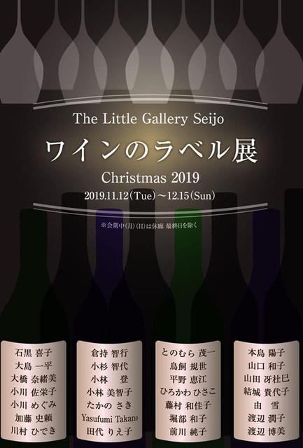 ワインのラベル展DM絵柄面