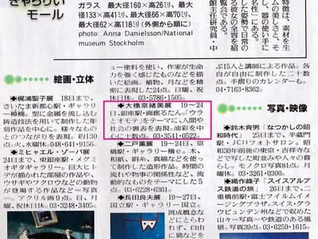 [個展]新聞で紹介されました/[SOLO EXHIBITION] in the newspaper