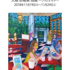 個展のお知らせ/SOLO EXHIBITION