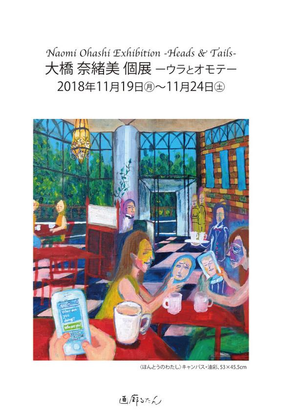 大橋奈緒美るたん個展2018DM絵柄面(葉書サイズ)-1