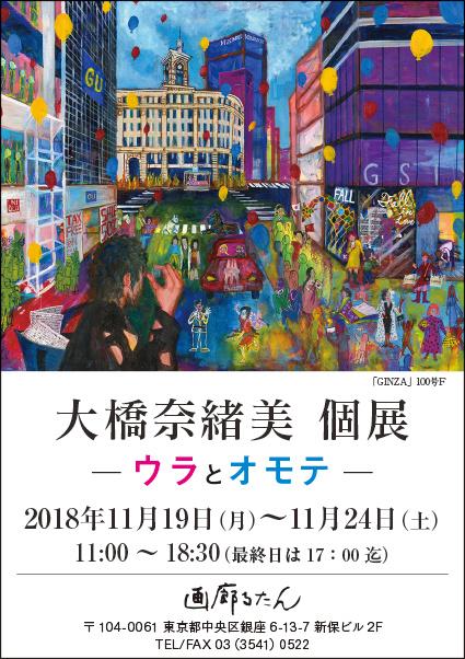 「美術の窓」2018年11月号141項