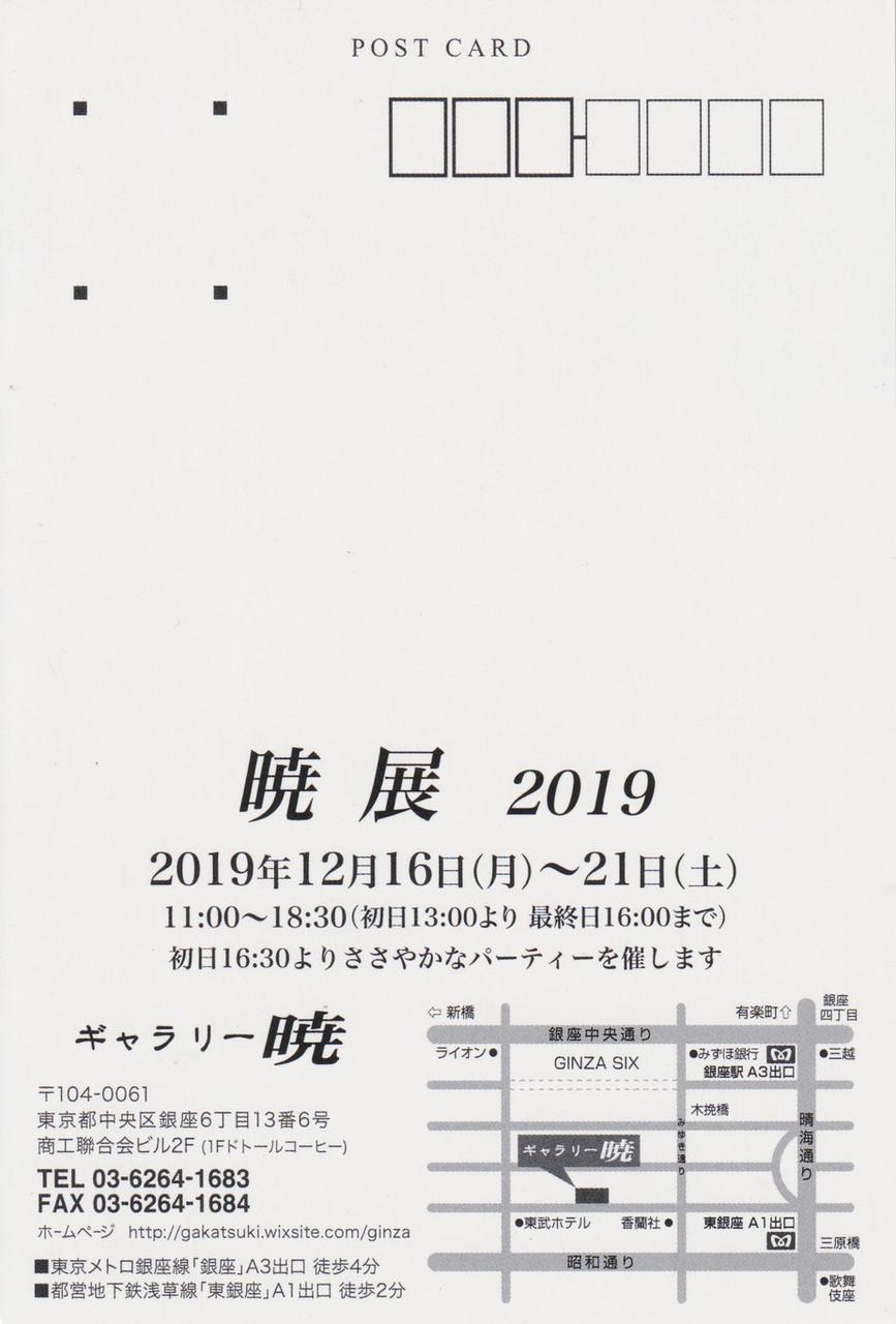 暁展2019冬DM宛名面