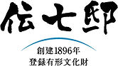 伝七邸 創建1896年.jpg