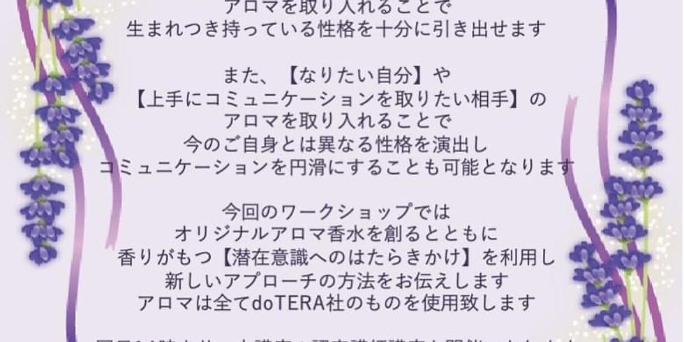 8/1 【🍀オリジナルアロマ香水 創香ワークショップ