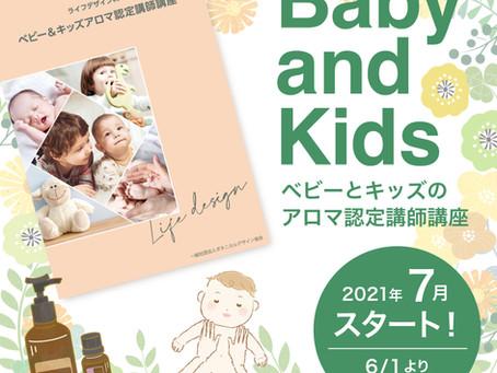 NEW!! ベビー&キッズアロマ認定講師講座 7月開講!!