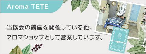 aromatete_sp.jpg